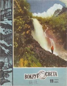 Вокруг света 1965 №11