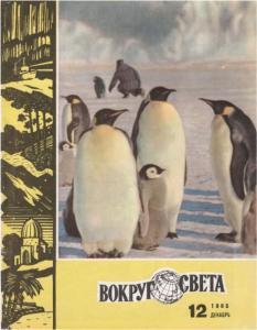 Вокруг света 1965 №12