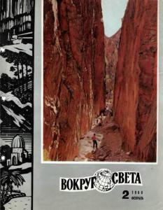Вокруг света 1966 №02