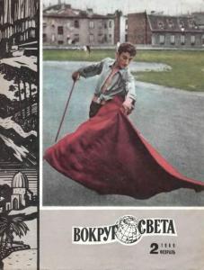 Вокруг света 1969 №02