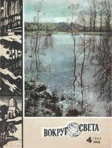 Вокруг света 1969 №04