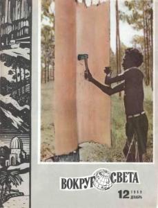 Вокруг света 1969 №12