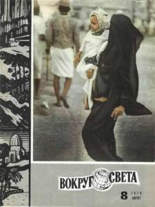 Вокруг света 1970 №08