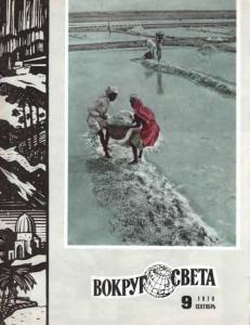 Вокруг света 1970 №09