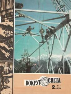 Вокруг света 1981 №02