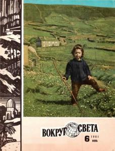 Вокруг света 1981 №06