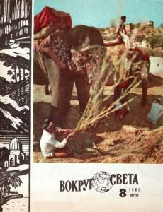 Вокруг света 1981 №08