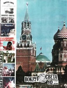Вокруг света 1981 №10