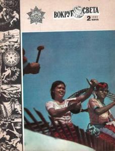 Вокруг света 1982 №02