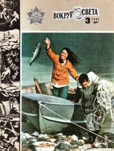 Вокруг света 1982 №03