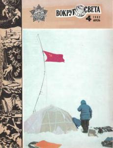 Вокруг света 1982 №04