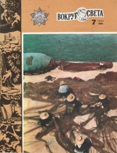 Вокруг света 1982 №07