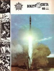 Вокруг света 1982 №10