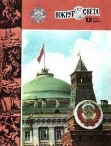 Вокруг света 1982 №12