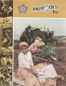 Вокруг света 1983 №01