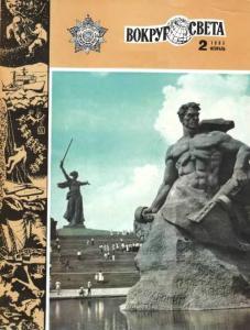 Вокруг света 1983 №02