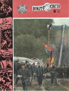Вокруг света 1983 №05
