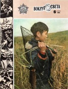 Вокруг света 1983 №06