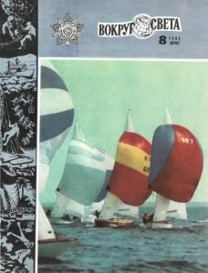 Вокруг света 1983 №08