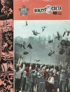 Вокруг света 1983 №10