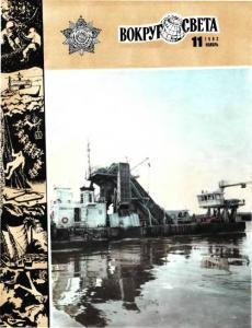 Вокруг света 1983 №11
