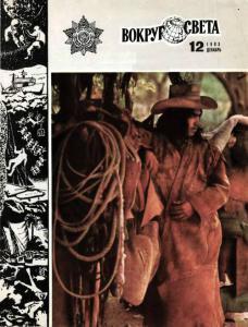 Вокруг света 1983 №12