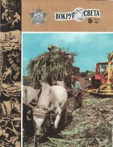 Вокруг света 1984 №05