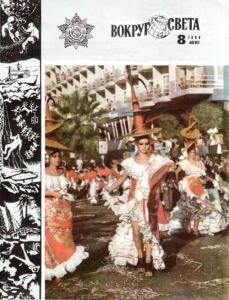Вокруг света 1984 №08