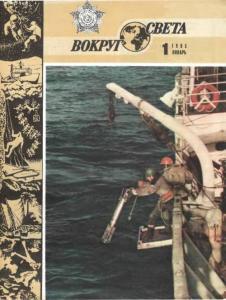 Вокруг света 1985 №01