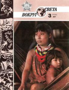 Вокруг света 1985 №03