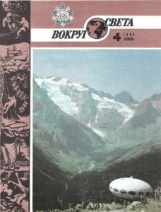 Вокруг света 1985 №04