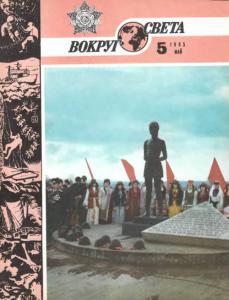 Вокруг света 1985 №05