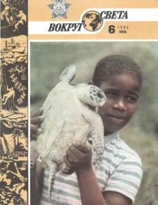 Вокруг света 1985 №06