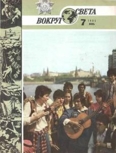 Вокруг света 1985 №07