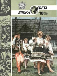 Вокруг света 1985 №10