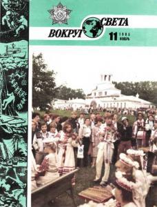 Вокруг света 1985 №11