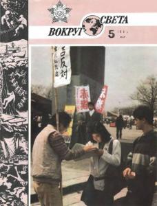 Вокруг света 1986 №05