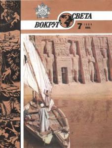 Вокруг света 1986 №07