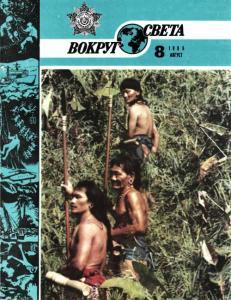 Вокруг света 1986 №08