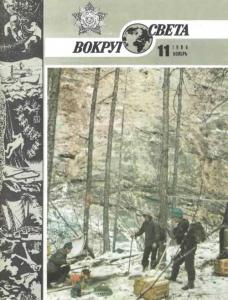 Вокруг света 1986 №11