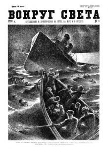 Вокруг света 1928 №01
