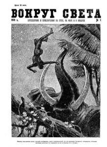 Вокруг света 1928 №02