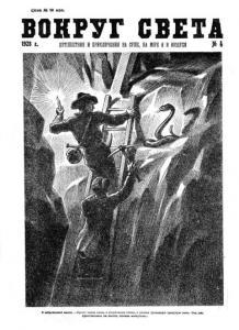 Вокруг света 1928 №04