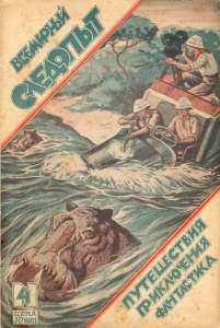 Всемирный следопыт 1926 №04