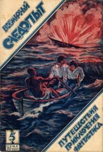 Всемирный следопыт 1926 №05