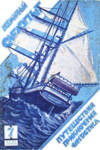 Всемирный следопыт 1926 №07