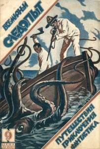 Всемирный следопыт 1926 №09