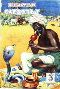 Всемирный следопыт 1928 №03