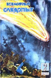 Всемирный следопыт 1929 №02