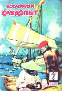 Всемирный следопыт 1929 №07